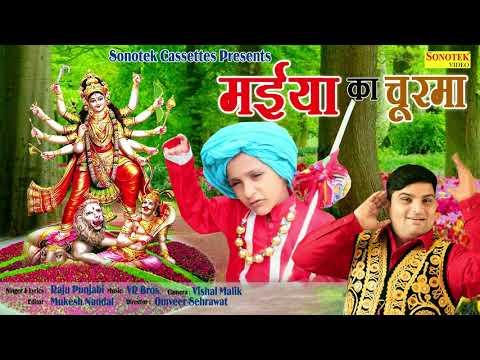 मईया का चूरमा || Maiya Ka Churma || Raju Punjabi, VR Bros || Mayank || Most Popular Mata Bhajan