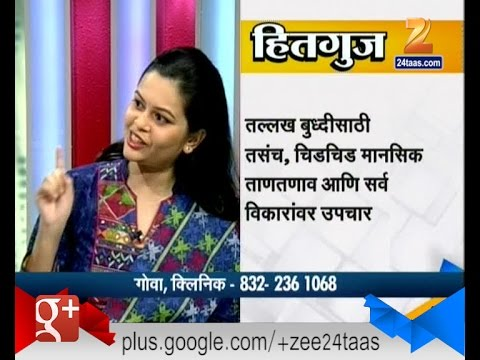 Hitguj : Dr Rucha Pai On Tanvi Herbal Treatment 29th January 2016
