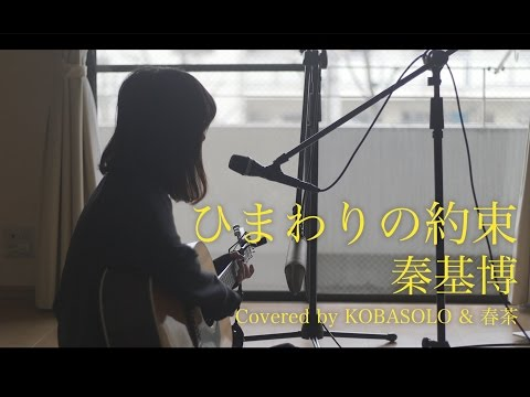 "[Female Voice]  Himawari no Yakusoku / Motohiro Hata  from ""STAND BY ME Doraemon""  (w/ Harutya)"