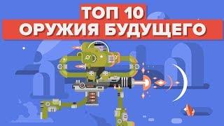 топ 10 оружия будущего