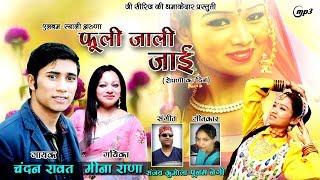 fuli jali jaai#New Garhwali|Uttarakhandi songs 2018#Chandan rawat#Meena Rana#G SERIES OFFICIAL