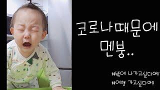 [육아 브이로그] 현실육아/헬육아/13개월아기/일상브이…