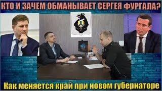 КТО И ЗАЧЕМ ОБМАНЫВАЕТ СЕРГЕЯ ФУРГАЛА? - откровенное интервью с отчётом от Алексея Коломейца.