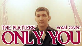 The Platters - Only You - VOCAL COVER - Александр Гордеев - Благовещенск - Alexander Gordeev