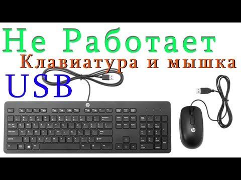 Не работает USB клавиатура и мышка при установке Windows. Решение Проблемы