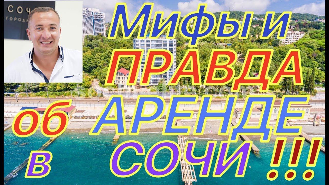 Мифы про заработок на аренде в СОЧИ. Смотреть ВСЕМ!!!
