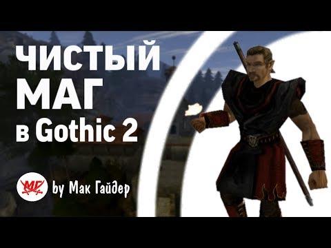 МОЖНО ЛИ отыграть ЧИСТОГО мага в Gothic 2
