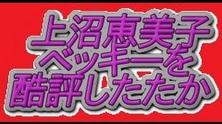 アクセスランキング上沼恵美子 ベッキー酷評「したたか」3連発…実力も...