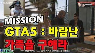 GTA5 보겸] 미션 : 바람난 가족을 구해라(아프리카TV)