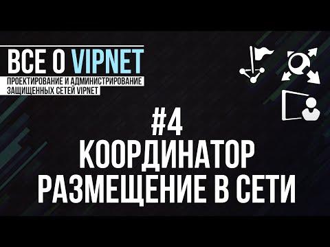 ViPNet #4: Размещение координатора в физической сети