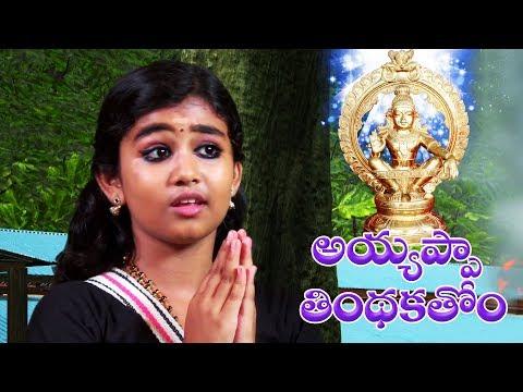 మనస్సును-ప్రశాంతపరిచే-అయ్యప్ప-భక్తి-పాట-|-ayyappa-devotional-video-song-telugu-|-latest-ayyappa-song