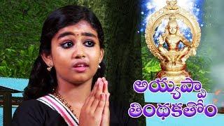 ayyappa-devotional-song-telugu-latest-ayyappa-song