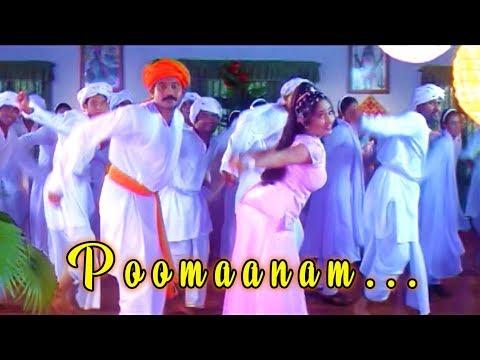 Poomanam Mele Lyrics - പൂമാനം മേലേ എന് വാര്തിങ്കള് താഴേ