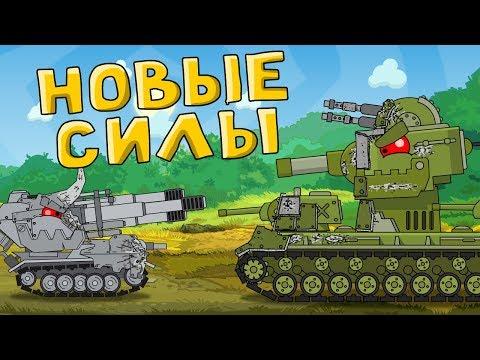 Новые силы - Мультики про танки
