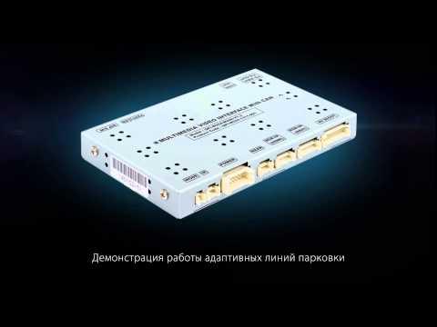 Активные линии парковки в видеоинтерфейсе для Mercedes-Benz