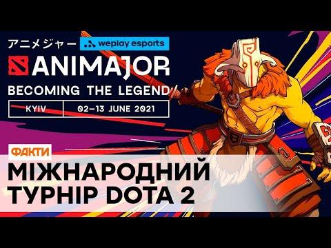 WePlay AniMajor: ОНЛАЙН ТРАНСЛЯЦІЯ турніру WePlay Esports з Dota 2 | ЕКСКЛЮЗИВ ФАКТИ ICTV