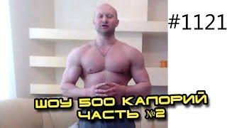 Шоу 500 калорий. Сушка на углеводах. Часть №2. Как быстро похудеть