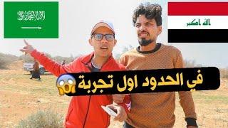 اول مغامره على حدود السعودية والعراق كشته شنو صار ؟ كرار الساعدي