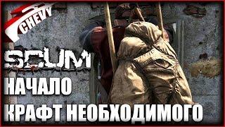 SCUM - КРАФТ НЕОБХОДИМОГО (начало)