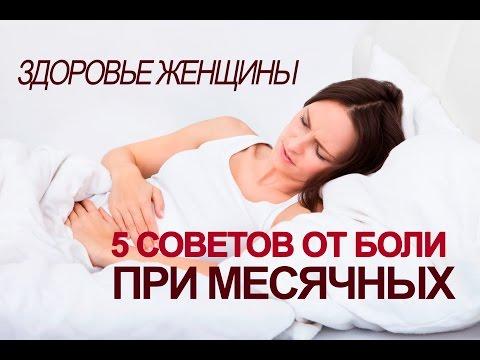 Что делать чтобы не болел живот при месячных без таблеток