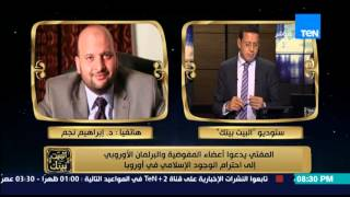بالفيديو - الإفتاء تعلن عن تدشين مبادرات إلكترونية لمكافحة التطرف