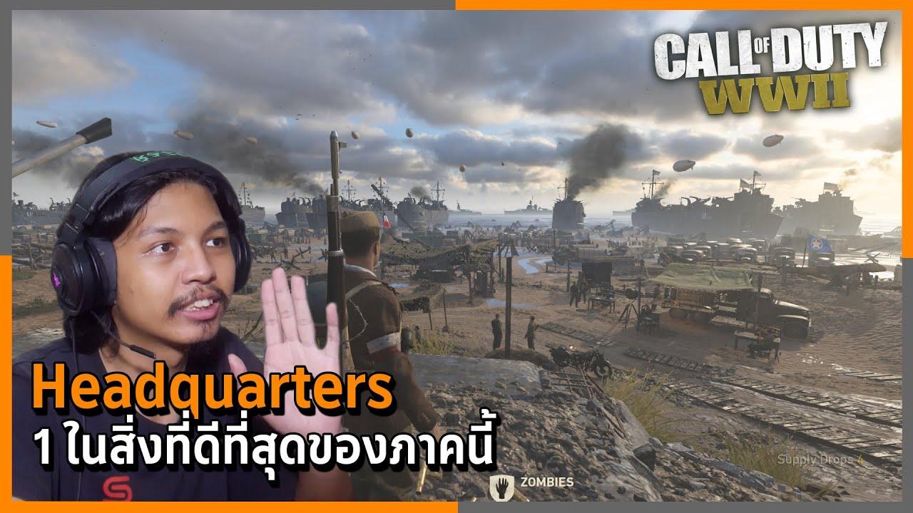 Download Headquarters 1 ในสิ่งที่ดีที่สุดของภาคนี้ | Call of Duty: WWII Multiplayer ไทย