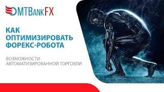 Как оптимизировать форекс-робота(, 2017-11-15T17:02:27.000Z)