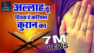 Video Allah Tu Dikha De Karishma Quran Ka | Karishma E Garib Nawaz | Islamic Best Qawwali | Vianet Islamic download MP3, 3GP, MP4, WEBM, AVI, FLV Agustus 2018