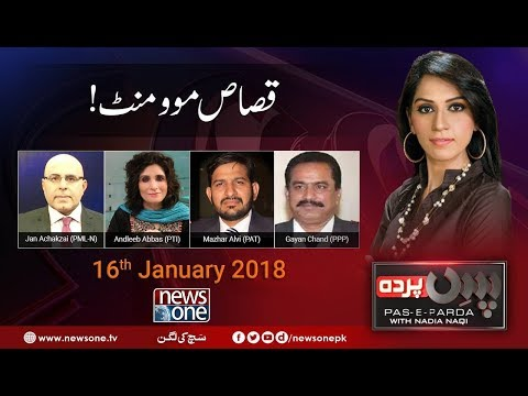 Pase Parda - 16-January-2018 - News One