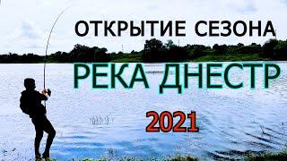 КРАСИВОЕ ОТКРЫТИЕ СЕЗОНА НА РЕКЕ ДНЕСТР 2021 КАК ЛОВИТЬ КРУПНОГО КАРПА САЗАНА И АМУРА НА РЕКЕ ДНЕСТР
