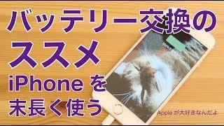 iPhoneのバッテリー交換のススメ/お気に入りを長く使う thumbnail