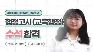 14기 김아름 선배님 (2019년 행정고시 교육행정직 …