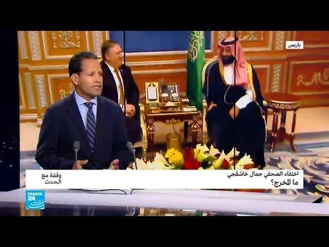 اختفاء جمال خاشقجي ..ما المخرج؟  - 16:55-2018 / 10 / 17
