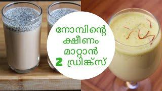 ദാഹവും ക്ഷീണവും മാറാൻ നോമ്പ്തുറക്ക് പറ്റിയ സിമ്പിൾ DRINKS / 2-in-1 Healthy Iftar Drinks Recipes