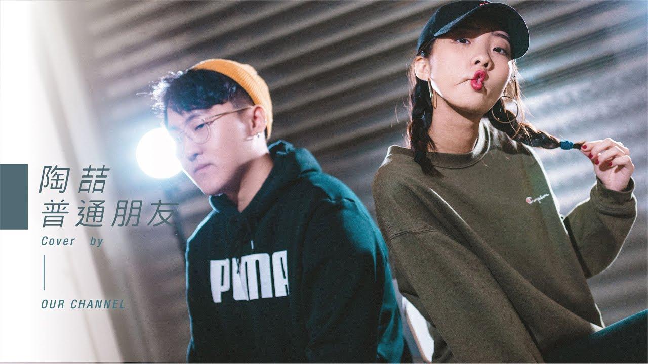 陶喆-普通朋友 | OUR CHANNEL COVER #46 - YouTube