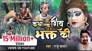 Katha Ek SHiv Bhakt Ki || HINDI KANWAR SONG || कथा एक शिव भक्त की || Raju Bawra #Skylark