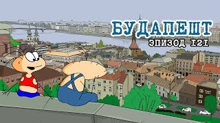 Масяня. Эпизод 121. Будапешт