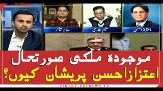 Why is Aitzaz Ahsan worried about political scenario?