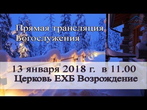 13 января 2019 - Воскресное служение