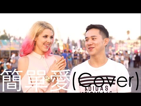 """簡單愛"" Jay Chou - (Jason Chen x Ava King Cover)"