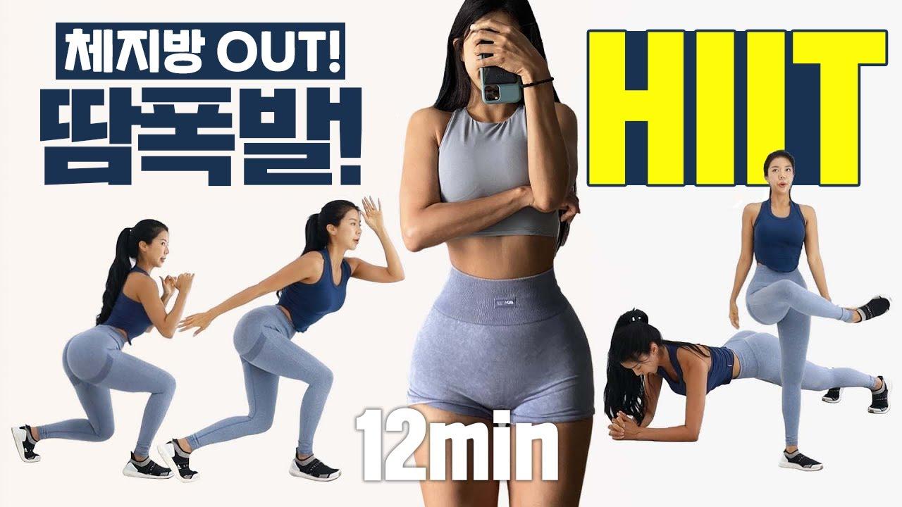 [맨손/홈트] 체지방 쪽 빼는💦 HIIT 루틴 FULL버전  (HIIT cardio workout)