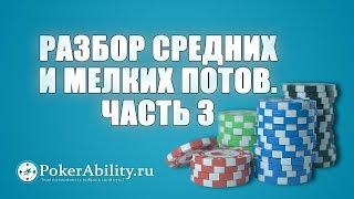 Покер обучение | Разбор средних и мелких потов. Часть 3