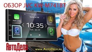 Обзор JVC KW741BT - автомобильный мультимедиа Bluetooth  ресивер
