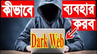 How to Access The Dark Web || Bangla Tech Tutorial