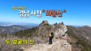 경남 사천 와룡산 등산 두 얼굴의 산