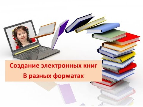 3 вида электронных книг. Создание электронных книг в разном формате
