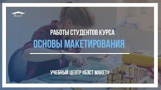 видео Учебный центр Бэст макет / Блог