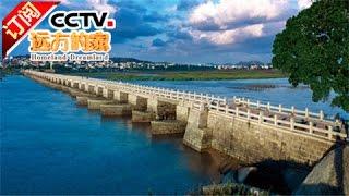 《远方的家》 20160929 一带一路(21)泉州:海港边的传承 | CCTV-4