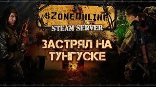sZone-Online [Застрял на Тунгуске]