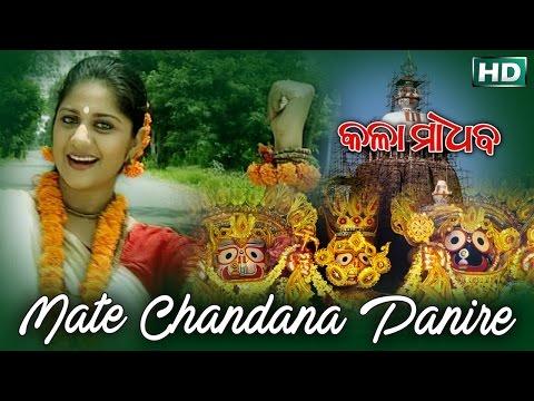 MATE CHANDANA PANIRE   Album- Kala Madhaba   Namita Agrawal   SARTHAK MUSIC